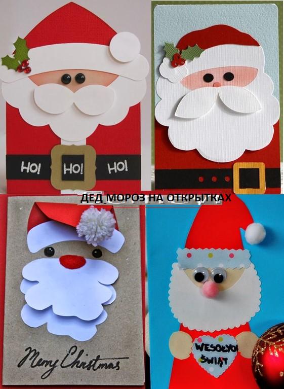 Аппликации днем, открытка на новый год дедушке морозу своими руками